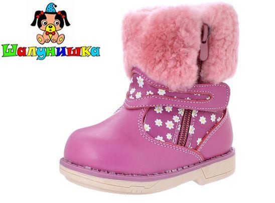 0eddeb98f Детские зимние ботинки на девочку Шалунишка Ортопед -
