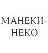 Манеки-неко