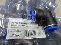 Соединитель аварийный угловой 16х16 пластиковая трубки ПВХ (RIDER) RD 01.02.88
