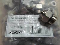 Соединитель аварийный металлический ( наружный резьба) M16x1.5 d-6 трубки ПВХ (RIDER) RD 01.02.155
