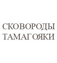 Сковороды тамагояки
