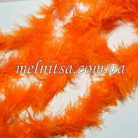 Пуховое боа, пух на нити, 1,8 м, цвет оранжевый, 4-5см