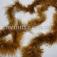 Пуховое тонкое боа, пух на нити, 1,8 м, цвет св.коричневый, 4-5см