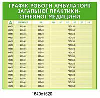 Стенд Графік роботи амбулаторії - 3785