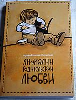 Аномалии родительской любви. Игумен Евмений (Перистый), фото 1
