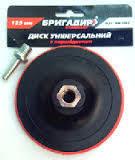 """Насадка для шлифовки на дрель и болгарку 125 """" Бригадир """""""