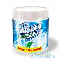 Waschkonig Отбеливатель 750 Г