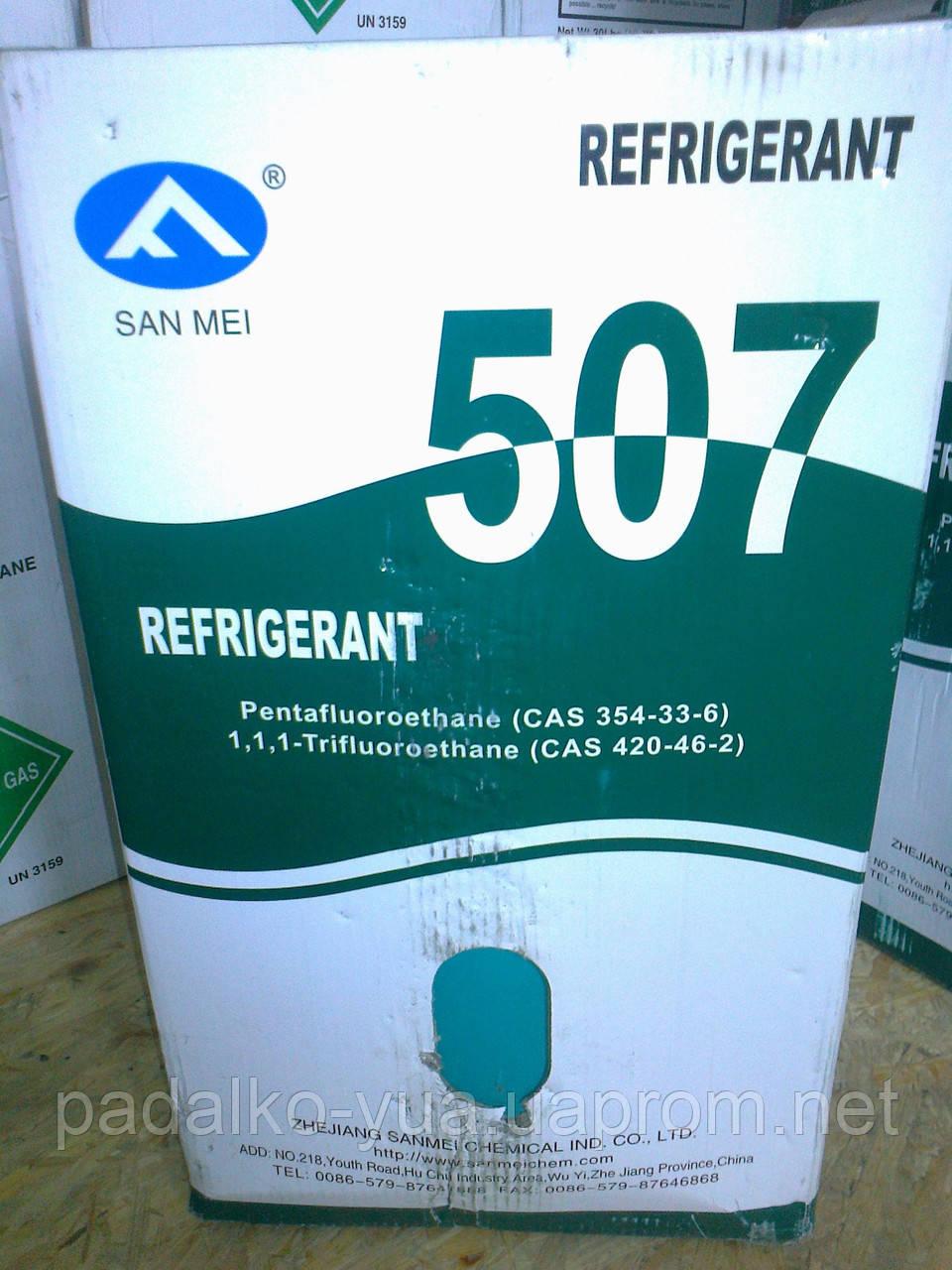 Фреон R507 - ЧП Падалко Ю.А. в Мелитополе