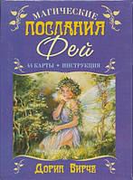 Магические послания Фей. 44 карты. Дорин Вирче