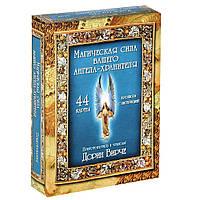 Магическая сила вашего Ангела-Хранителя. 44 карты. Дорин Вирче