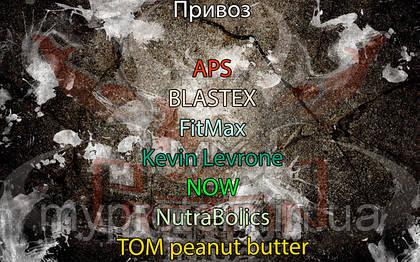 Поступление: APS, BLASTEX, FitMax, Kevin Levrone, NOW, NutraBolics, TOM peanut butter.
