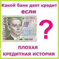 Какой банк дает кредит если плохая кредитная история ?