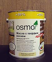 Масло с твердым воском Osmo 3032 Hartwachs-Ol   2.5л