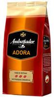 Кофе в зернах Ambassador Adora 0.9кг