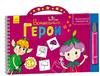 Книга-игра: Рисовальный чемоданчик: Волшебные герои, ТМ Ранок, 469948