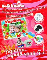 """Фоторамка и магниты из гипса """"Вокруг света. Украина - родной край"""", 97025"""