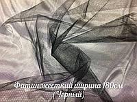Фатин Жесткий Ширина 180см (Черный)