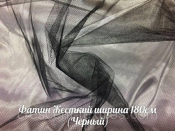 Фатин Жесткий Ширина 180см (Черный) , фото 2