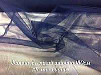 Фатин Жесткий Ширина 180см (Темно-синий)