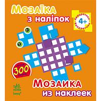 Мозаика из наклеек. Для детей от 4 лет. Квадратики (р/у), К166002У/К20564У