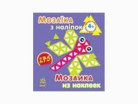 Мозаика из наклеек. Для детей от 4 лет. Трикутники (р/у), К166001У/К20563У