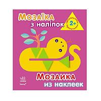 Мозаика из наклеек. Для детей от 2 лет. Трикутники (р/у), К166017У/К19720У