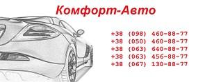 Комфорт-Авто