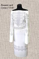 Платье 173-01 с поясом