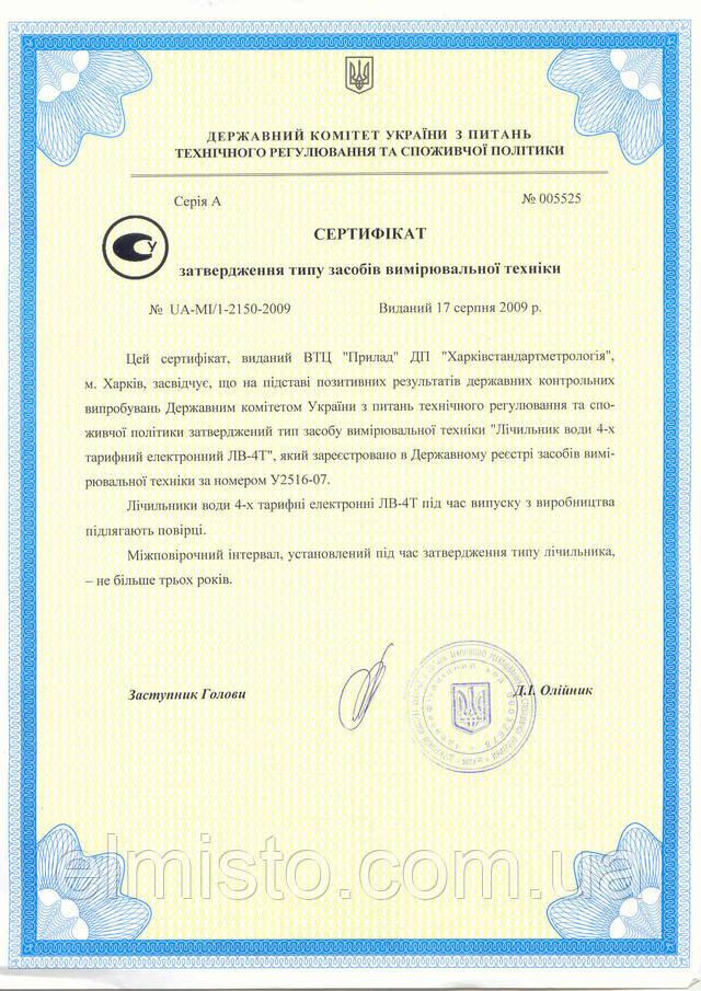 сертифікат на електронні 4-х тарифні лічильники води ЛВ-4ТМ