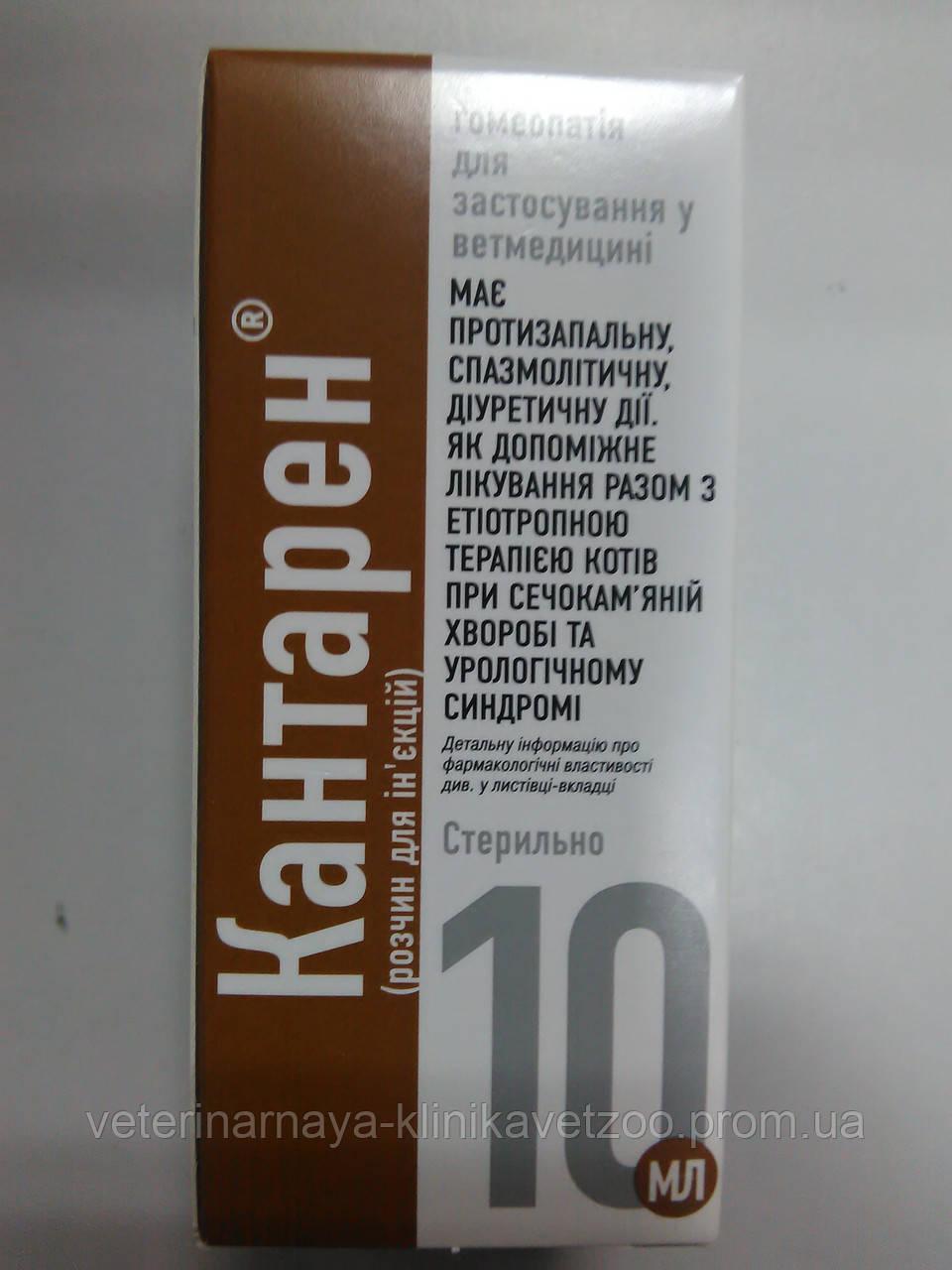 Кантарэн10мл(для лечения мочекаменной болезни и урологического синдрома у уживотных)