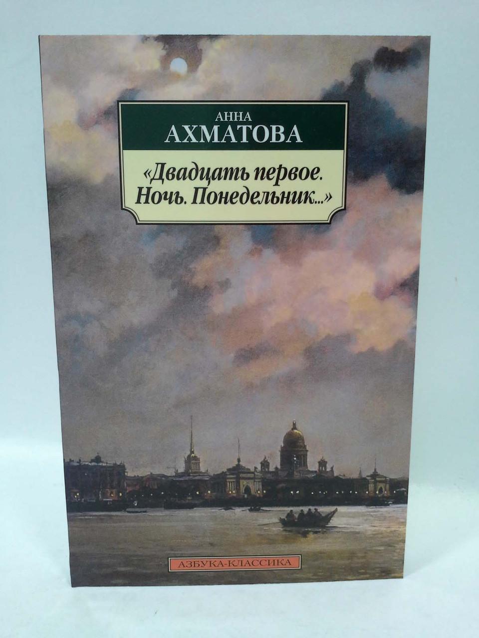 Ахматова Двадцать первое Ночь Понедельник