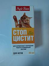 Стоп Цистит- суспензия(для лечения и профилактики цистита  и мочекаменной болезни кошек)