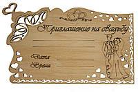 7001-F Деревянные заготовки для декупажа. Пригласительные на свадьбу