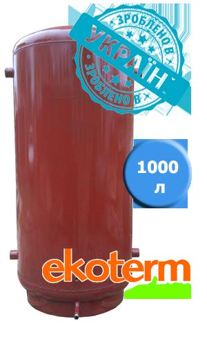 Бак накопительный теполаккумулятор Ekoterm S1000 (1000 л)