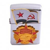Зажигалка бензиновая Октябрьская революция