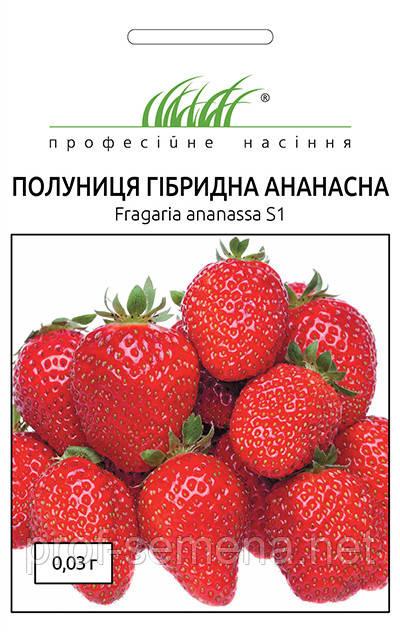 Полуниця Ананасна 0,03 г.