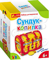 "Набор-раскраска  ""Сундук-копилка""  «Ranok-Creative», фото 1"