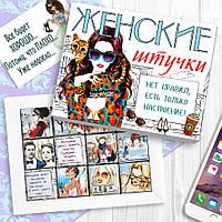"""Шоколадный набор """" Женские штучки"""" 12 шоколадок"""