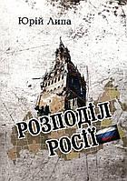 Юрий Липа Розподіл Росії