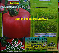 Высокоурожайный низкорослый ранний томат с плодами ярко малинового цвета сорт Малиновый звон