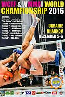 Чемпионат мира Харьков 05/06 декабря 2016года