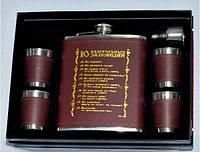 """Подарочный мужской набор """"10 алкогольных заповедей"""" 1039-2"""