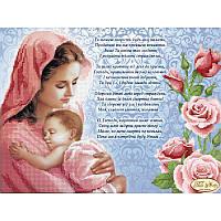 Схема для вышивания бисером Tela Artis Молитва матери (укр. яз.) ТИС-009(3)