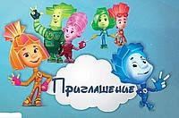 """Пригласительные """"Фиксики"""" (20шт/уп)"""