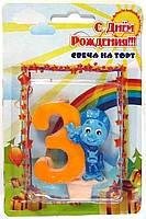 """Свеча на торт цифра """"Фиксики """"3"""""""