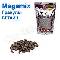 Гранулы Megamix (Зима) Бетаин