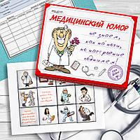 """Шоколадный набор """"Медицинский юмор"""" 12 шоколадок"""