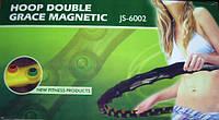Обруч Хула-Хуп Hoop Double Grace Magnetic JS-6002 (Обруч BT-HH-0013/0455)
