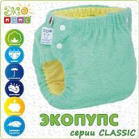 """Многоразовый подгузник ЭКОПУПС с карманом Classic """"Easy Size"""", с вкладышем , 5-9 кг"""