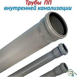 Трубы внутренней канализации